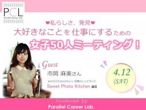 50girlsmeeting_final
