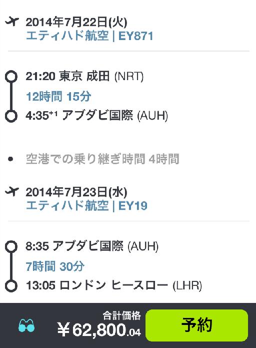 itinerary_20140722